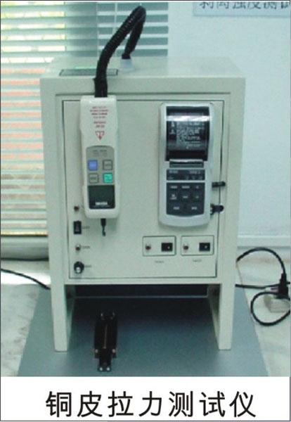 铜皮拉力测试仪